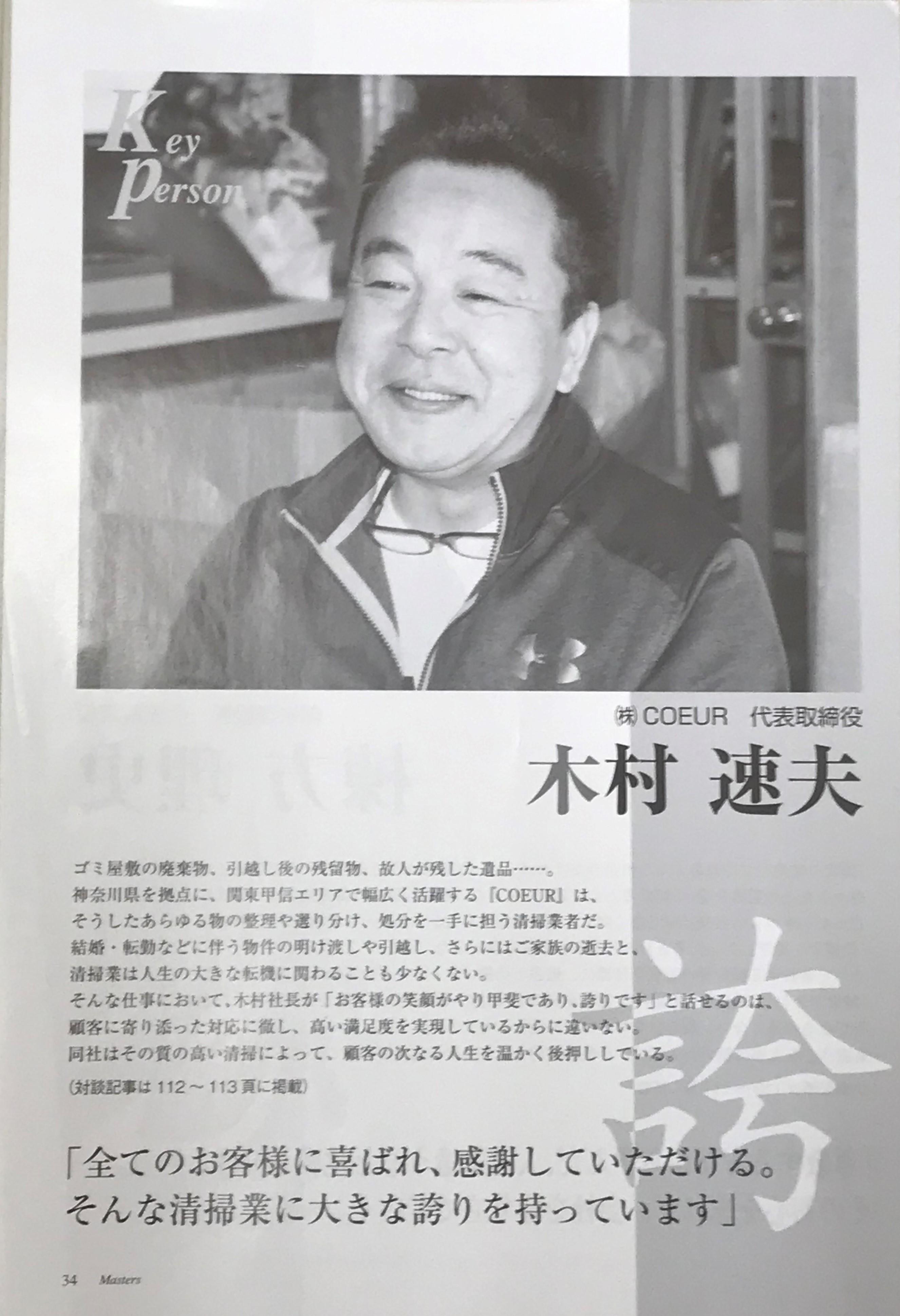 雑誌対談木村社長