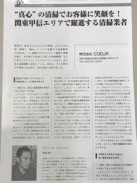 雑誌対談竹原慎二さん回収処分