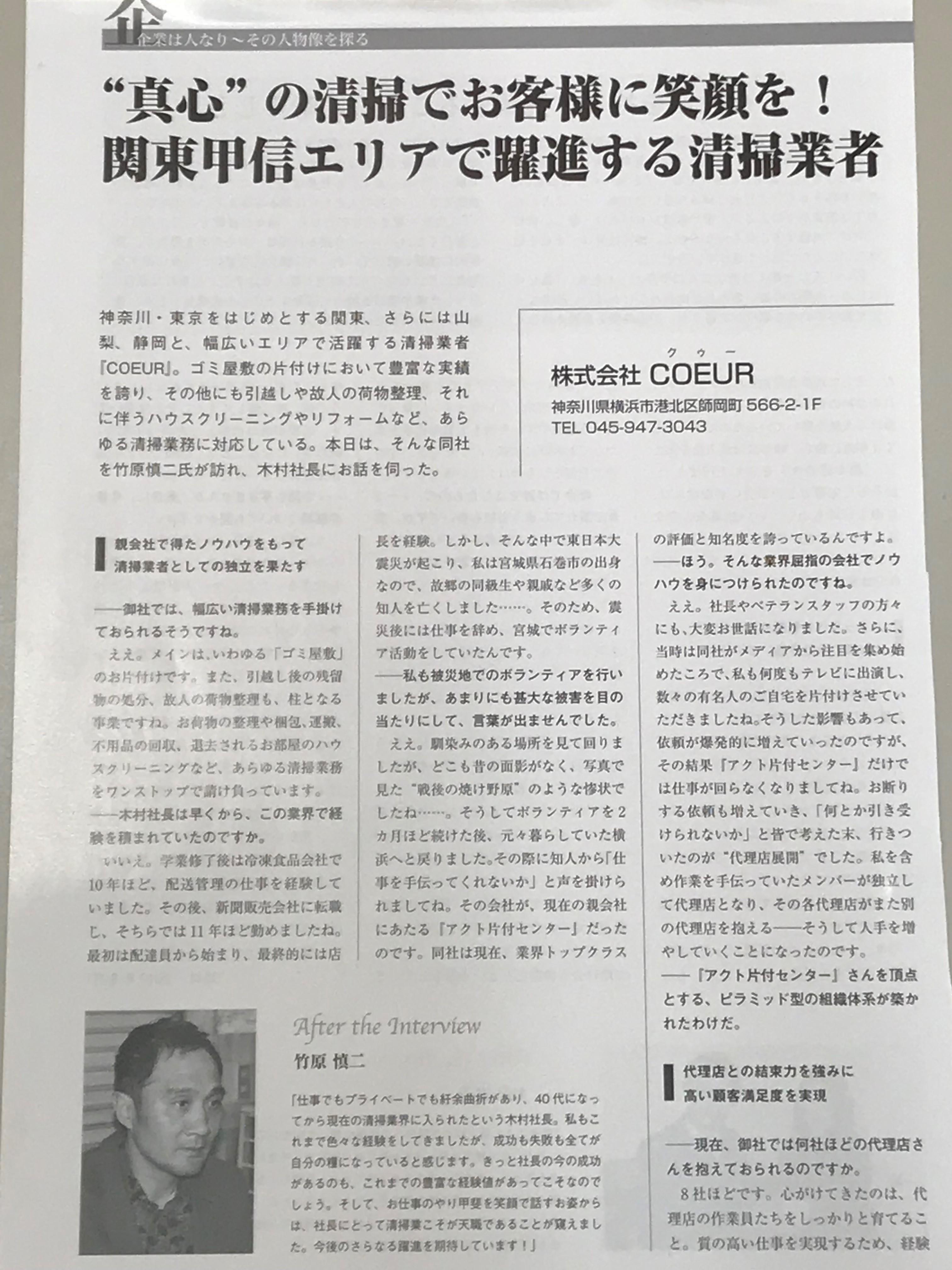 雑誌対談竹原慎二さん